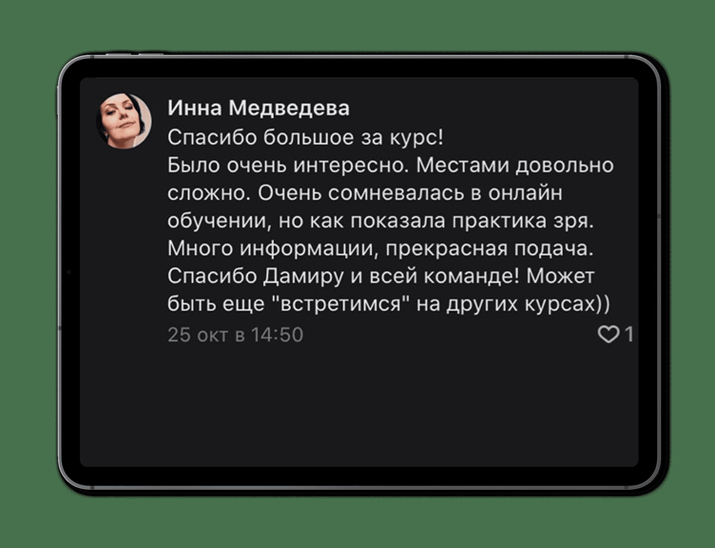 Скриншот отзыва